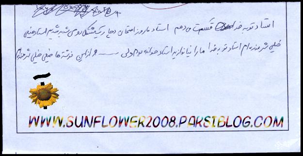 www.sunflower2008.parsiblog.com